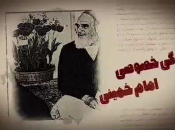 موشن گرافیک | سبک زندگی امام خمینی (ره)