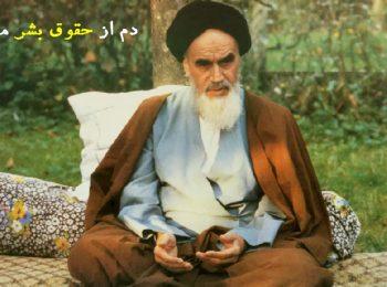 حقوق بشر آمریکایی از دید امام خمینی(ره)
