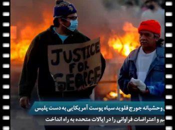 بررسی عملکرد دوگانه مقامات آمریکا در مواجهه با ناآرامیها در دیگر کشورها