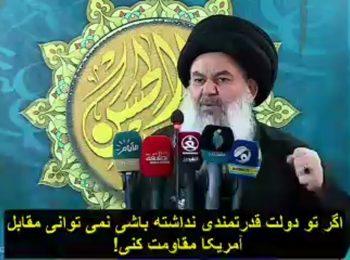 امام جمعه بغداد: در جهان فقط امام خمینی و امام خامنه ای در برابر آمریکا ایستادند