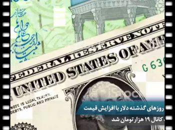 افزایش قیمت دلار و ناتوانی دولت در مهار آن