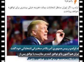 چرا آمریکا بهدنبال توافق با ایران است؟
