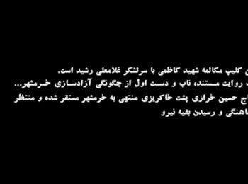 کلیپ «ساعات اضطراب» درباره آزادی خرمشهر