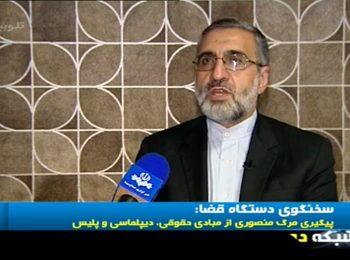 پيگيری مرگ قاضی منصوری از مبادی حقوقی ، ديپلماسی و پليس