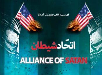 موشن گرافیک | اتحاد شیطان