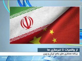خبرسازی و شایعه ها پیرامون همکاری ایران و چین