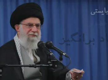 امام خامنهای: بایستی حضور فساد برانگیز آمریکا در منطقه تمام شود…