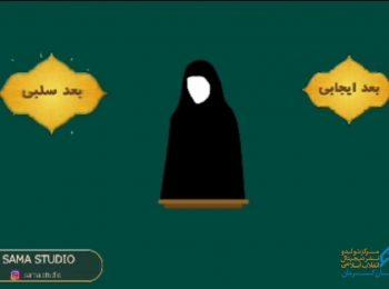 موشن گرافیک   احترام به زنان از نگاه قرآن
