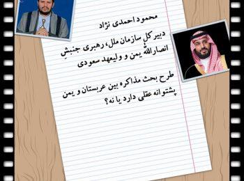 نامه عجیب احمدی نژاد به ولیعهد سعودی و چند نکته مهم!
