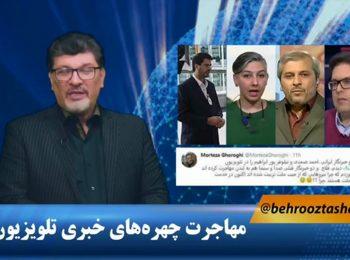 مهاجرت چهره های خبری تلویزیون