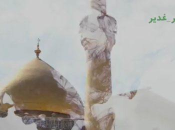 نماهنگ   شناخت امیرمؤمنان علی (ع) در کلام پیامبر (ص)