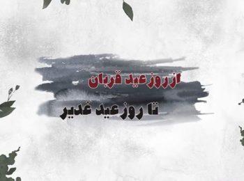 بیانات رهبر انقلاب درباره امتحانات امیرالمومنین (ع)