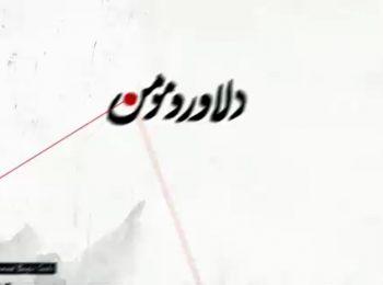 دلاور و مؤمن | شرح زندگی و مجاهدت سید حسن نصرالله