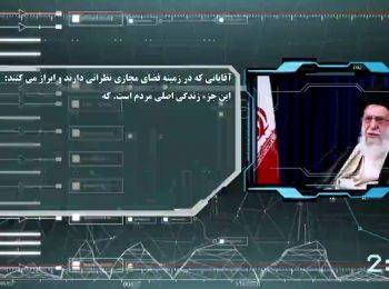 انتقاد رهبر انقلاب از رها بودن فضای مجازی