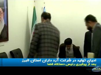 احیای تولید شرکت آرد داران استان البرز با پیگیری رئیس قوه قضائیه