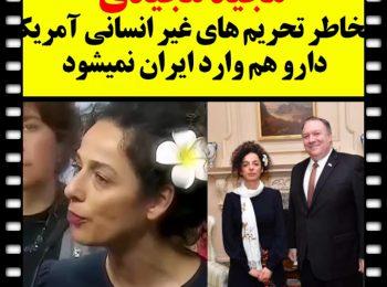 درخواست مسیح علینژاد از آمریکا برای تحریم بیشتر ایران!
