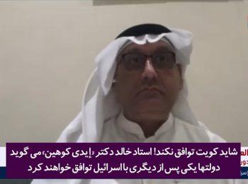 افشاگری طوفانی سیاستمدار کویتی علیه مأموریت جاسوس موساد «إیدی کوهین»