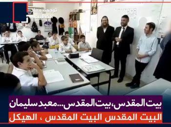 در مدارس اسرائیل چه میگذرد؟ شستشوی مغزی بچههای یهودی در مدارس اسرائیل!