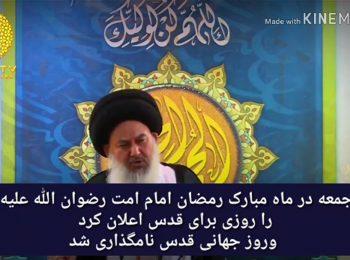 سخنان امام جمعه بغداد درباره فراست امام خمینی در نامگذاری روز قدس