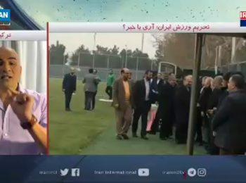 پس از شکست ورزش عربستان برابر ایران، رسانههای سعودی به دنبال تحریم ورزش ایران!
