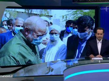 سیستان و بلوچستان دومین مقصد سفر نظارتی رئیس مجلس