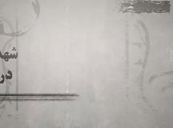 نماهنگ | شهدای خان طومان