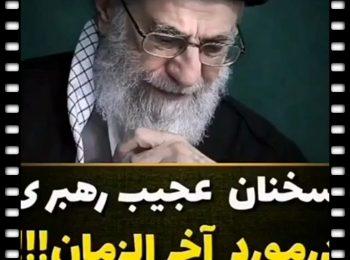 رهبر انقلاب: قبل از دوران مهدی موعود (عج) آسایش، راحت طلبی و عافیت نیست!!