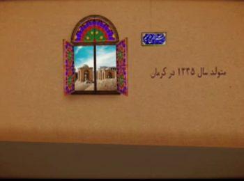 مجموعه ۶ قسمتی «وحدت آفرینان» قسمت اول: شهید حاج قاسم سلیمانی