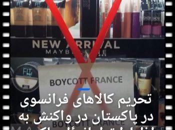 تحریم کالاهای فرانسوی در پاکستان در واکنش به اظهارات امانوئل ماکرون