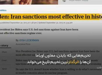 ترامپ یا بایدن؟ کدامیک برای ایران بهتر است؟!