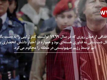 روایتی تکان دهنده از توافقی که لیبی را به کام مرگ کشاند!