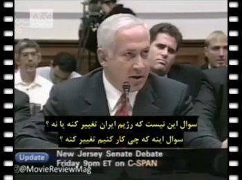 اَبَر سلاح نتانیاهو برای نابودی ایران!