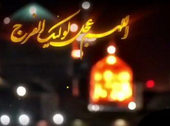 نماهنگ   شب جمعه و درددل با امام زمان (عج)