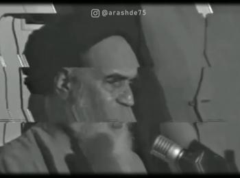 امام خمینی: خدایا به فریاد اسلام برس! امروز