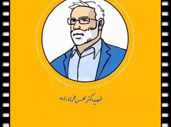 پادکست | کلامی از شهید دکتر محسن فخری زاده