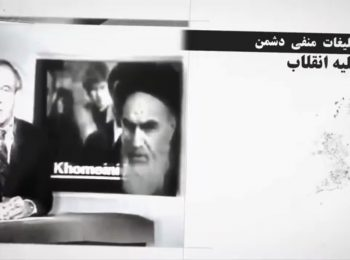موشن گرافیک مقابله با تحریف امام (ره) – قسمت دوم