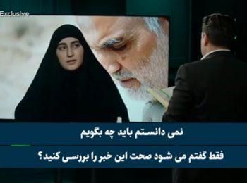 مصاحبه دختر شهید سلیمانی با شبکه راشا تودی