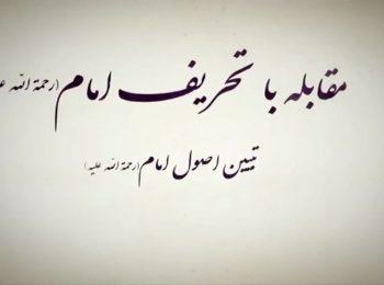 موشن گرافیک مقابله با تحریف امام (ره) – قسمت سوم