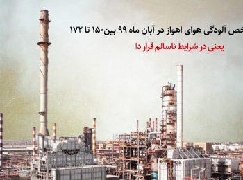 مقصر باران های اسیدی در خوزستان کیست؟؟