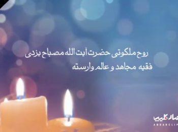 نظر مقام معظم رهبری در مورد علامه مصباح یزدی