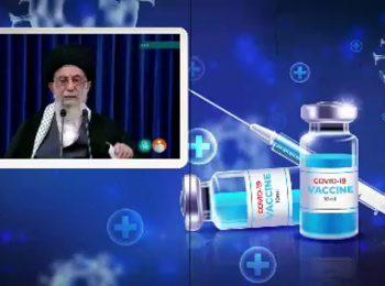 موشن رئال (واکسن کرونا)