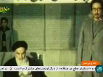 مستند امام و بنی صدر