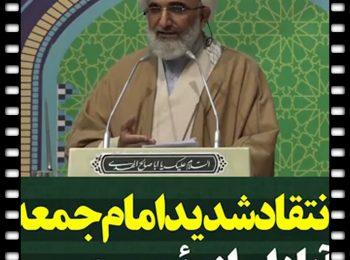انتقاد شدید امام جمعه آبادان از رئیس جمهور