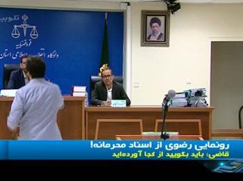 ششمین جلسه محاکمه هادی رضوی، متهم پرونده بانک سرمایه