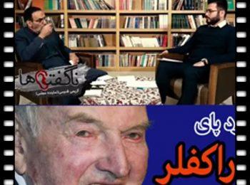 ردپای راکفلر در ایران!