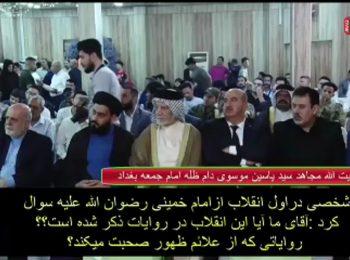 امام جمعه بغداد: انقلاب اسلامی جزو علامات ظهور نیست بلکه اول ظهور است…