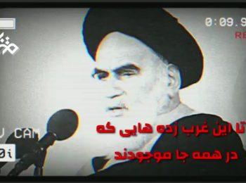 امام خمینی: تا غرب راه به اینجا دارد شما به استقلال خودتون نمیرسید…