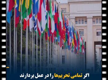 سیاست قطعی ایران در مسئله برجام