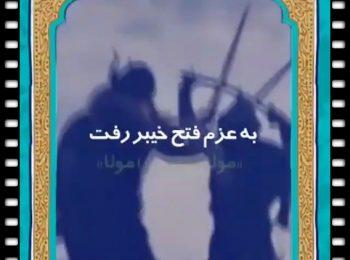 استوری | سالروز فتح قلعه خیبر یهودیان توسط حضرت علی (ع)
