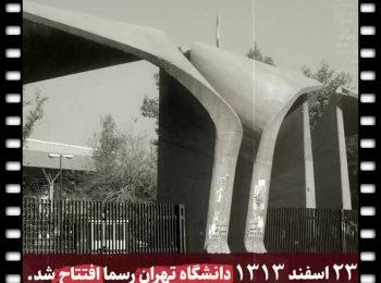 دانشگاه تهران، اولین دانشگاه ایران نبود!